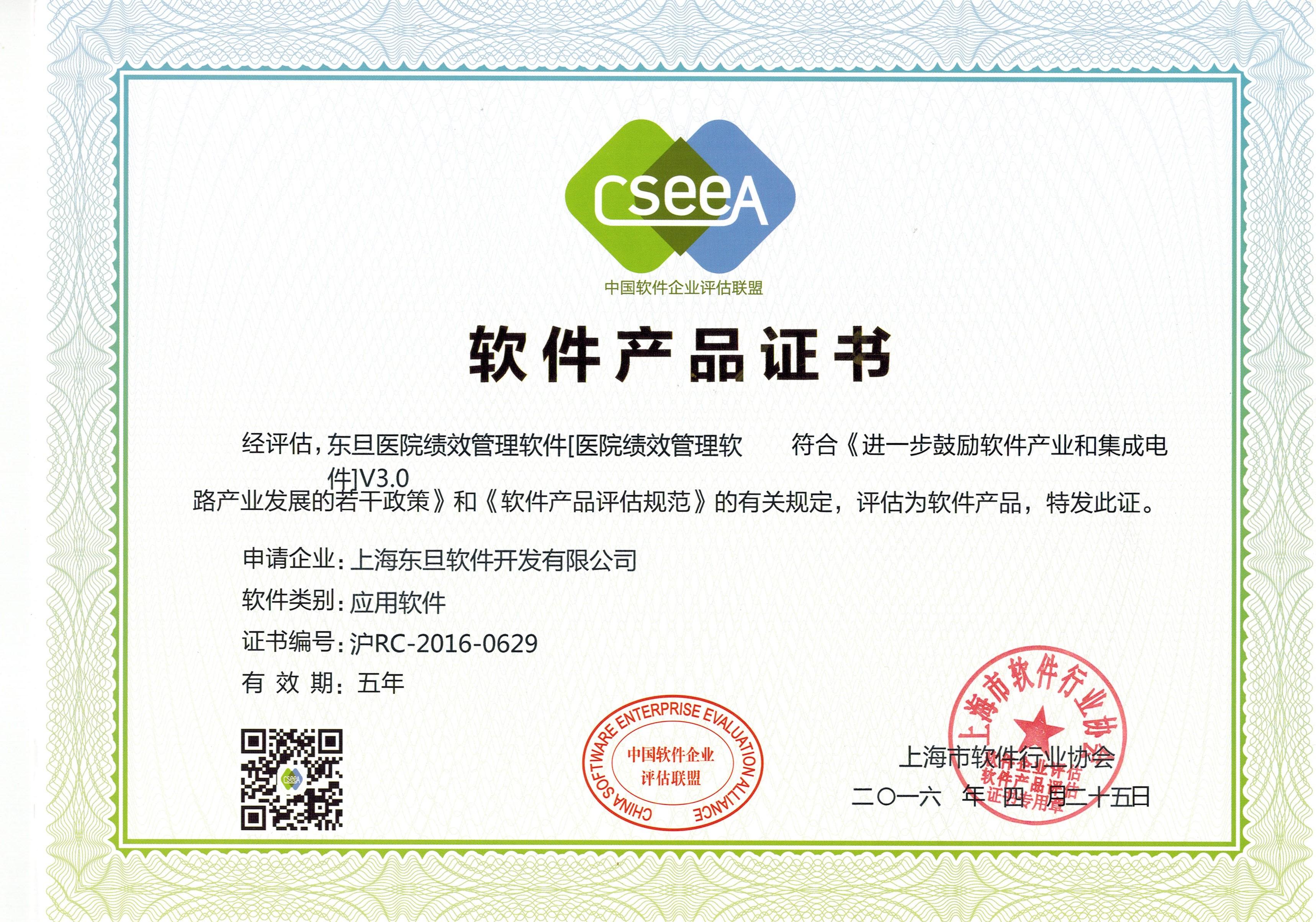 东旦医院绩效管理产品证书V3.0